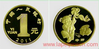 2011 New Year ordinary commemorative coins